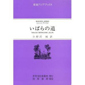 いばらの道 / シャーノン・アハマット / 小野沢純|bookfan