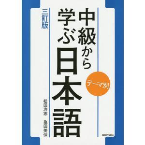 著:松田浩志 著:亀田美保 出版社:研究社 発行年月:2014年12月