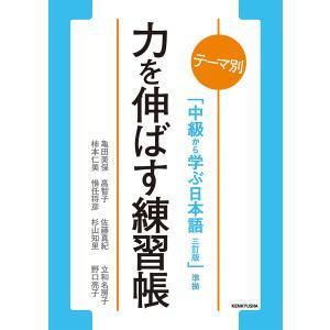 著:亀田美保 著:高智子 著:佐藤真紀 出版社:研究社 発行年月:2018年09月