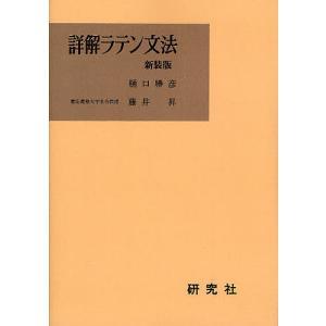 詳解ラテン文法 新装版 / 樋口勝彦 / 藤井昇|bookfan