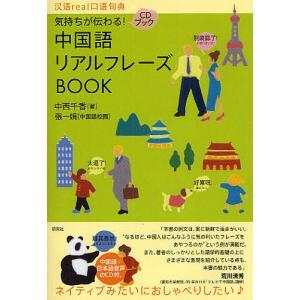 著:中西千香 出版社:研究社 発行年月:2009年06月 シリーズ名等:CDブック