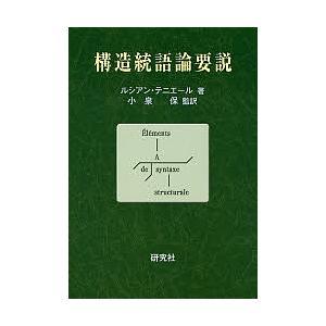 構造統語論要説 / ルシアン・テニエール|bookfan