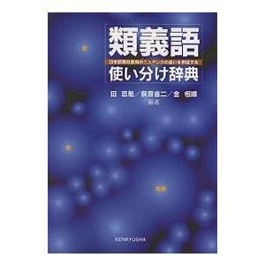 類義語使い分け辞典 日本語類似表現のニュアンスの違いを例証するの商品画像|ナビ