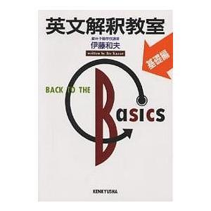 英文解釈教室 基礎編 / 伊藤和夫|bookfan