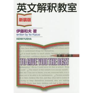 英文解釈教室 / 伊藤和夫
