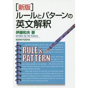 著:伊藤和夫 出版社:研究社 発行年月:2018年04月