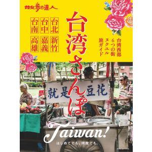 散歩の達人 台湾さんぽの商品画像|ナビ