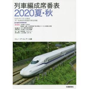 列車編成席番表 2020夏・秋 / ジェー・アール・アール|bookfan