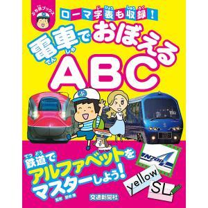 電車でおぼえるABC / 野田隆 / ・文かとうとおる