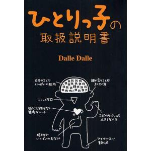 著:DalleDalle 出版社:廣済堂出版 発行年月:2008年07月