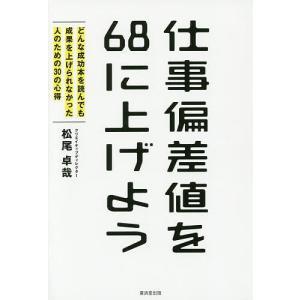 「仕事偏差値」を上げる30のヒント    /   廣済堂出版/ 松尾卓哉 /の商品画像 ナビ