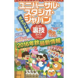ユニバーサル・スタジオ・ジャパンよくばり裏技ガイ...の商品画像