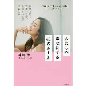 著:神崎恵 出版社:廣済堂出版 発行年月:2018年05月