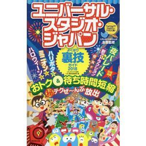 ユニバーサル・スタジオ・ジャパンよくばり裏技ガイド 2018...