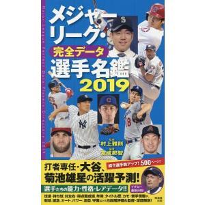 メジャーリーグ・完全データ選手名鑑2019の商品画像|ナビ