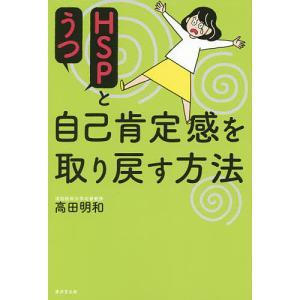 著:高田明和 出版社:廣済堂出版 発行年月:2019年04月
