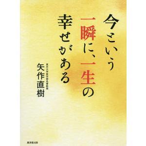 著:矢作直樹 出版社:廣済堂出版 発行年月:2019年04月