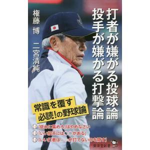 打者が嫌がる投球論 投手が嫌がる打撃論 / 権藤博 / 二宮清純