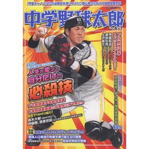 中学野球太郎 Vol.22