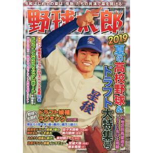 野球太郎 No.031|bookfan
