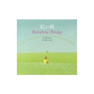 虹の橋 / 葉祥明