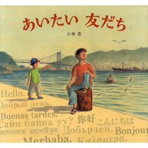 著:小林豊 出版社:佼成出版社 発行年月:2009年11月 シリーズ名等:どんぐりえほんシリーズ