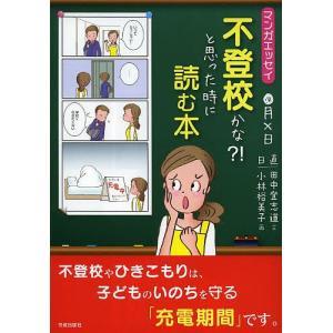 不登校かな?!と思った時に読む本 マンガエッセイ / 田中登志道 / 小林裕美子
