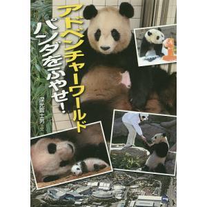 アドベンチャーワールドパンダをふやせ! / 深光富士男