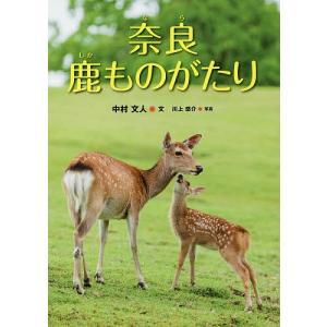 奈良 鹿ものがたり / 中村文人 / 川上悠介