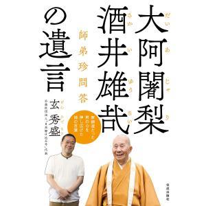 :玄秀盛 出版社:佼成出版社 発行年月日:2019年05月22日