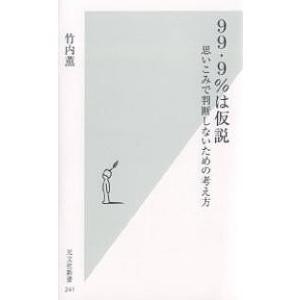 著:竹内薫 出版社:光文社 発行年月:2006年02月 シリーズ名等:光文社新書 241