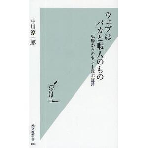 著:中川淳一郎 出版社:光文社 発行年月:2009年04月 シリーズ名等:光文社新書 399