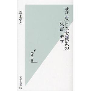 著:荻上チキ 出版社:光文社 発行年月:2011年05月 シリーズ名等:光文社新書 518