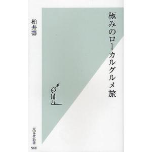 極みのローカルグルメ旅 / 柏井壽