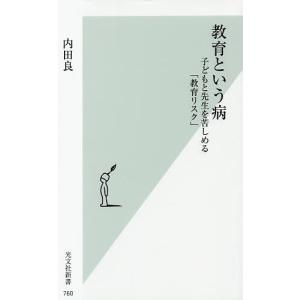 教育という病 子どもと先生を苦しめる「教育リスク」 内田良の商品画像
