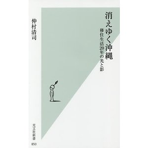 著:仲村清司 出版社:光文社 発行年月:2016年11月 シリーズ名等:光文社新書 850