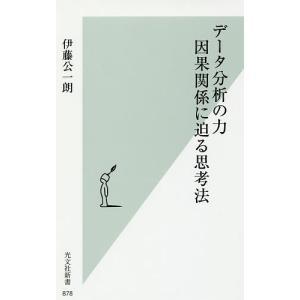 データ分析の力 因果関係に迫る思考法/伊藤公一朗