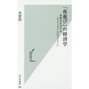 「夜遊び」 の経済学 世界が注目する 「ナイトタイムエコノミー」 木曽崇の商品画像|ナビ