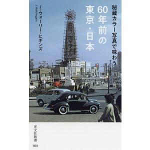 秘蔵カラー写真で味わう60年前の東京・日本 / J・ウォーリー・ヒギンズ