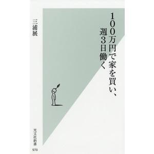 著:三浦展 出版社:光文社 発行年月:2018年10月 シリーズ名等:光文社新書 970