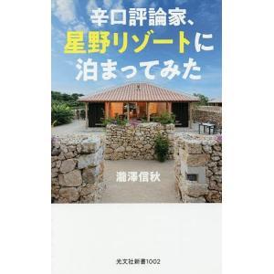 辛口評論家、星野リゾートに泊まってみた / 瀧澤信秋
