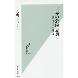 著:丸山ゴンザレス 出版社:光文社 発行年月:2019年05月 シリーズ名等:光文社新書 1009