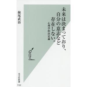 未来は決まっており、自分の意志など存在しない。 心理学的決定論 / 妹尾武治|bookfan