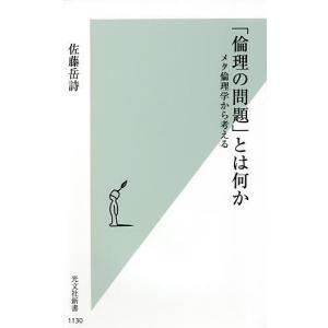 「倫理の問題」とは何か メタ倫理学から考える / 佐藤岳詩|bookfan