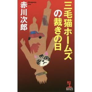 三毛猫ホームズの裁きの日 / 赤川次郎