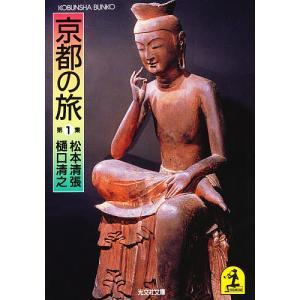 京都の旅 第1集 / 松本清張 / 樋口清之