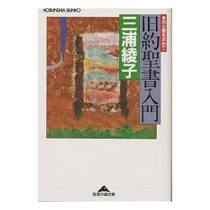 著:三浦綾子 出版社:光文社 発行年月:1984年12月 シリーズ名等:光文社文庫