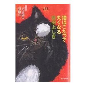 著:柴田よしき 出版社:光文社 発行年月:2006年02月 シリーズ名等:光文社文庫 し28−5 猫...