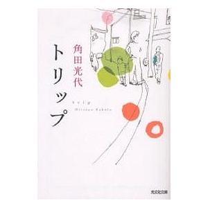 トリップ / 角田光代|bookfan