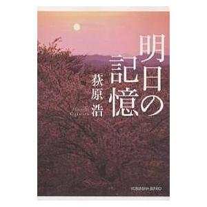 明日の記憶 / 荻原浩